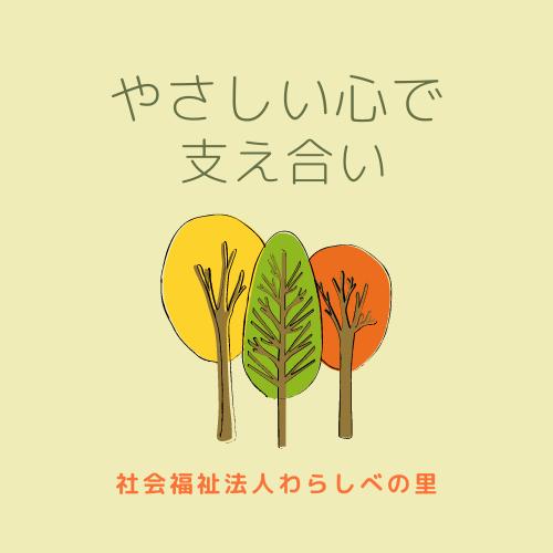 ロゴ1 木
